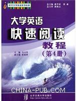 大学英语快速阅读教程(第4册)
