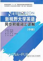 新视野大学英语同步积极词汇详解(中)