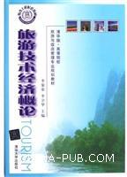 旅游技术经济概论(清华版・高等院校旅游与饭店管理专业规划教材)