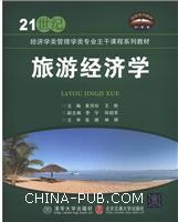 旅游经济学(21世纪经济学类管理学类专业主干课程系列教材)