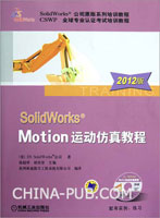 SolidWorks  Motion 运动仿真教程(2012版)