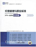 东方华尔金钥匙系列CFA一级考试辅导丛书:伦理道德与职业标准