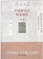 中国解放区报业图史