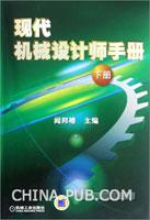 现代机械设计师手册(下册)