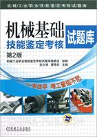 机械基础技能鉴定考核试题库(第2版)