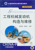 工程机械发动机构造与维修