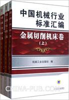 中国机械行业标准汇编.金属切削机床卷(上、中、下)