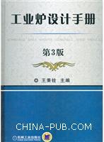工业炉设计手册 第3版