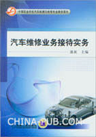 汽车维修业务接待实务