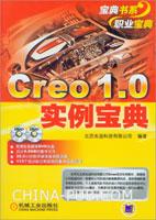 Creo 1.0实例宝典