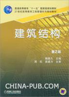 建筑结构(第2版)