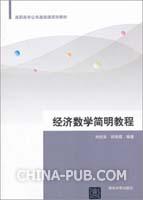 经济数学简明教程(21世纪高职高专规划教材――公共基础课系列)