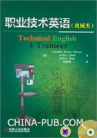 职业技术英语(机械类)