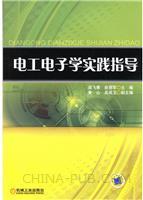 电工电子学实践指导