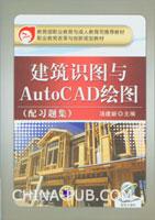建筑识图与AutoCAD绘图(配习题集)