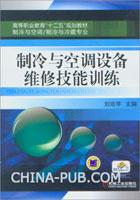 制冷与空调设备维修技能训练