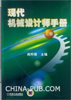 现代机械设计师手册 上册