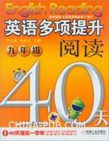 英语多项提升阅读.九年级 40天