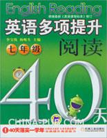 英语多项提升阅读.七年级 40天