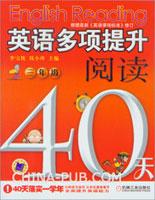 英语多项提升阅读 三年级 40天