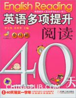 英语多项提升阅读 小升初 40天