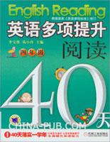 英语多项提升阅读 四年级 40天