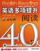 英语多项提升阅读 五年级 40天