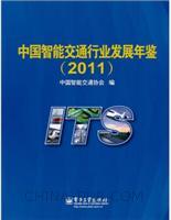 中国智能交通行业发展年鉴(2011)