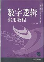 数字逻辑实用教程(普通高等院校计算机专业(本科)实用教程系列)