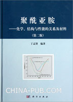 聚酰亚胺――化学、结构与性能的关系及材料(第二版)