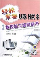 轻松掌握UG NX8中文版数控加工编程技术