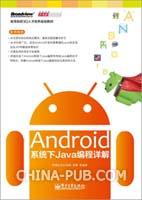 Android系统下Java编程详解