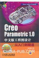 Creo Parametric 1.0中文版工程图设计从入门到精通