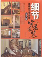 细节:楼梯阳台背景墙全攻略(完美家装)