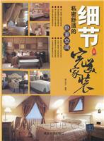 细节:私密舒适的卧室空间(完美家装)