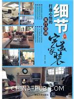 细节:打造心怡的客厅空间(完美家装)