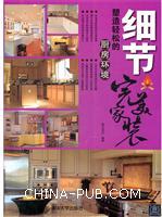 细节:塑造轻松的厨房环境(完美家装)