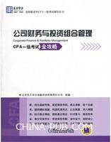 东方华尔金钥匙系列CFA一级考试辅导丛书:公司财务与投资组合管理