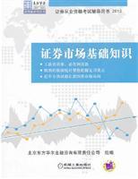 东方华尔金钥匙系列CFA一级考试辅导丛书:证券市场基础知识