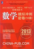 2013年MBA、MPA、MPAcc管理类联考数学模拟冲刺密卷(10套)(MBA教指委官方指定辅导教材出版单位机械工业出版社华章公司出品,专注MBA考试教育10余年)