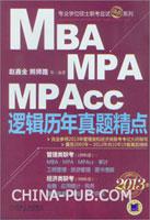 2013MBA、MPA、MPAcc联考与经济类联考 逻辑历年真题精点 (完全参照2013年管理类和经济类联考考试大纲编写)