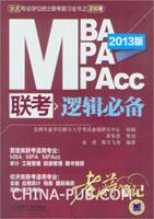 2013 MBA MPA MPAcc联考逻辑必备老蒋笔记