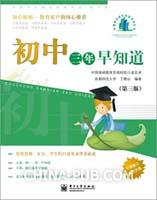 初中三年早知道――中国学生成长经验访谈・初中卷(第三版)