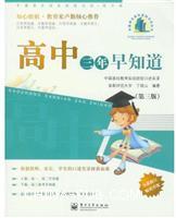 高中三年早知道――中国学生成长经验访谈・高中卷(第三版)