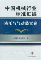 中国机械行业标准汇编  液压与气动装置卷