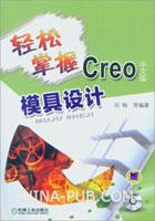 轻松掌握Creo中文版模具设计