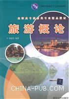 旅游概论(高职高专旅游类专业精品教材)