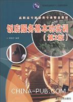 饭店服务基本功实训(第2版)(高职高专旅游类专业精品教材)