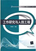 工作研究与人因工程(21世纪经济管理精品教材・管理科学与工程系列)