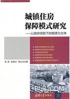 城镇住房保障模式研究――以政府资助下的租赁为主体
